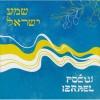 CD - Počuj Izrael (Radostné srdce)